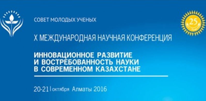 "X International Scientific Conference ""Innovative Development and Relevance of Science in Modern Kazakhstan"""